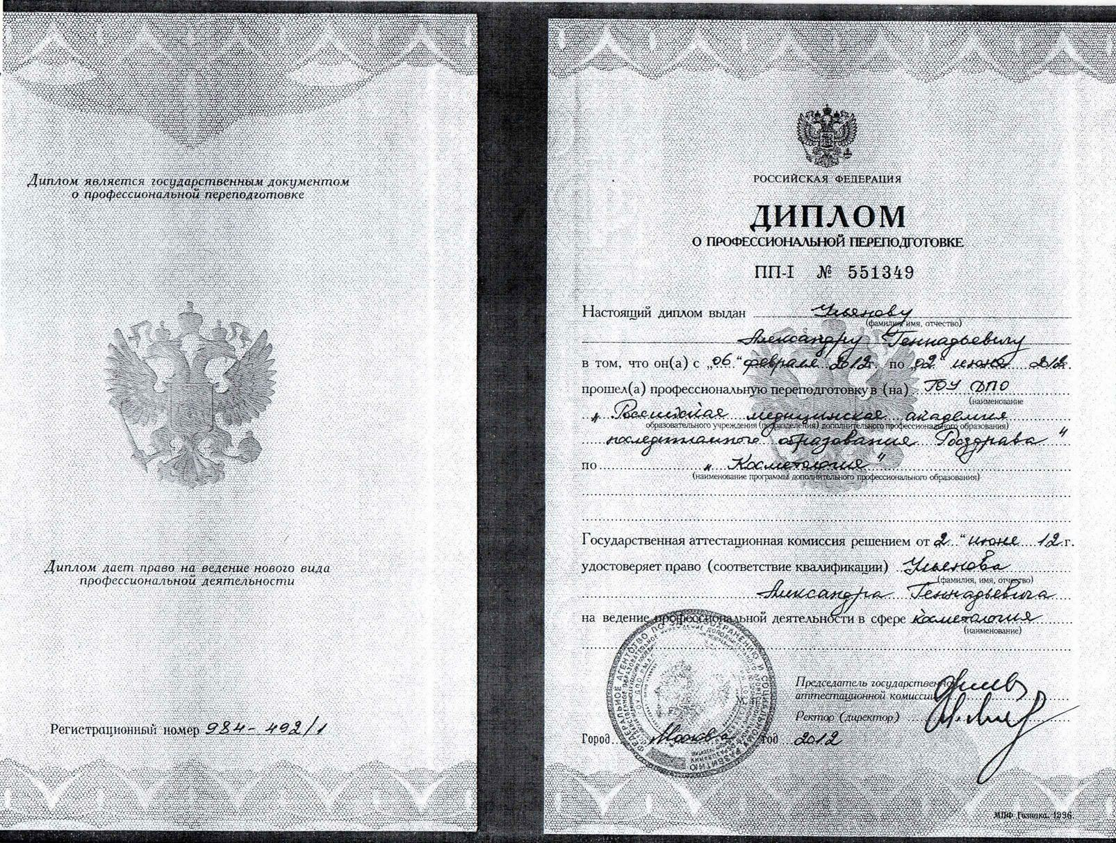 Ульянов-диплом-3_1.jpg