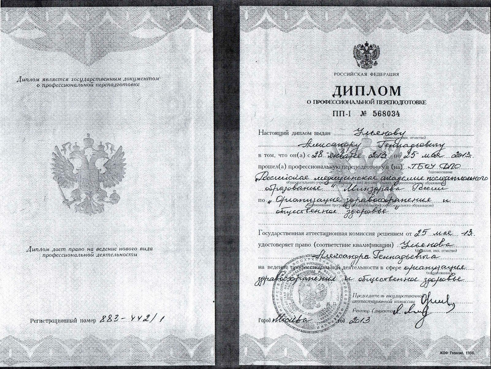 Ульянов-диплом-4_1.jpg