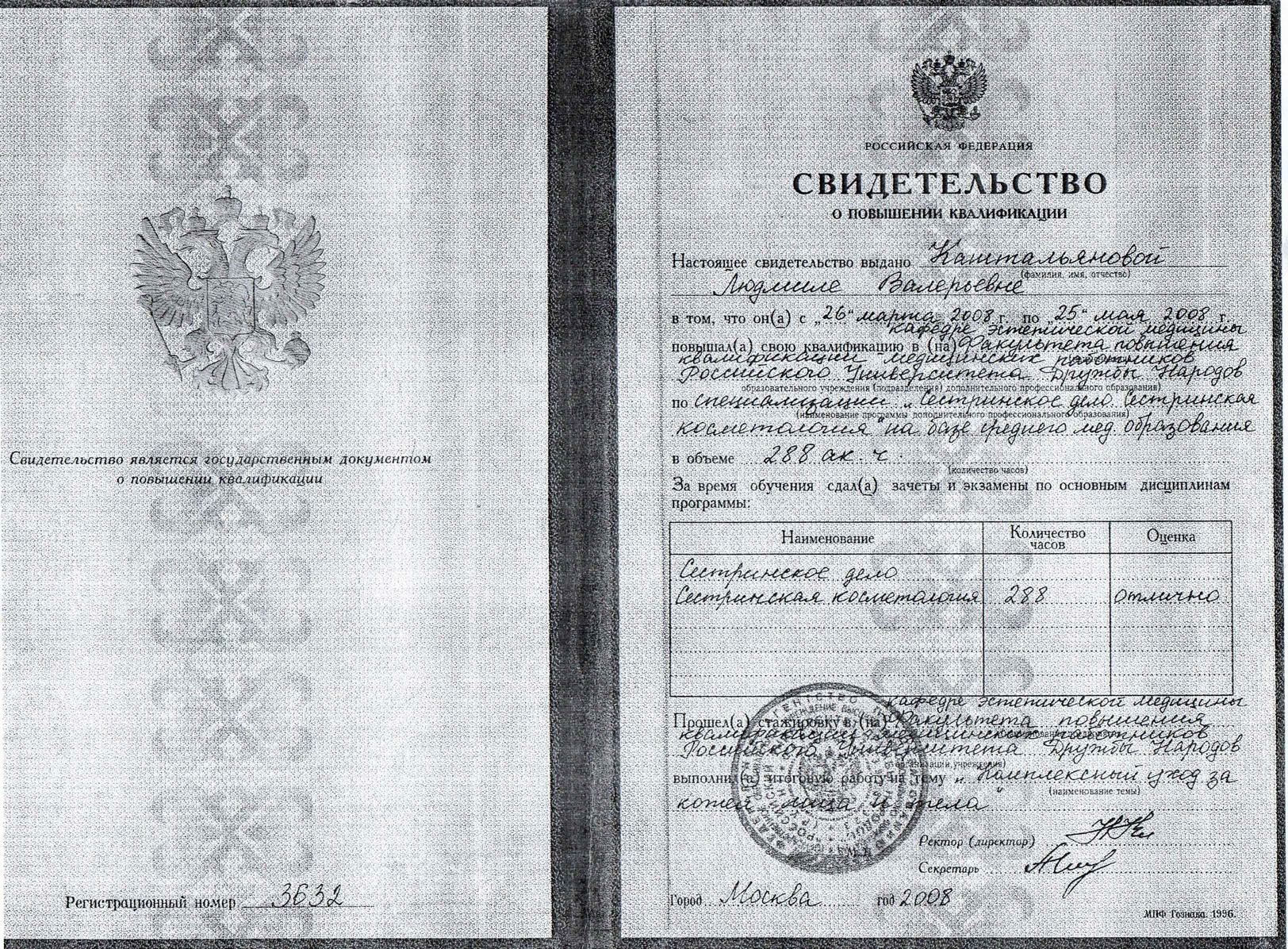 Ульянов-диплом-5_1.jpg