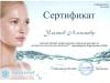 Ульянов Сертификат_1.jpg